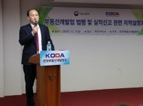 한국부동산개발협회, 부동산개발업 법령 및 실적신고 관련 영남지역 설명회 부산에서 개최