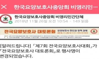 서울서부지방법원의 '[구]한국요양보호사중앙회 전국요양보호사대회 개최금지 가처분' 에 대한 민소현측의 결정 무시 논란